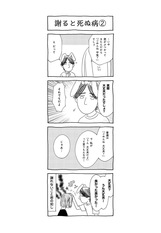 だんな様はひろゆき_061.jpg