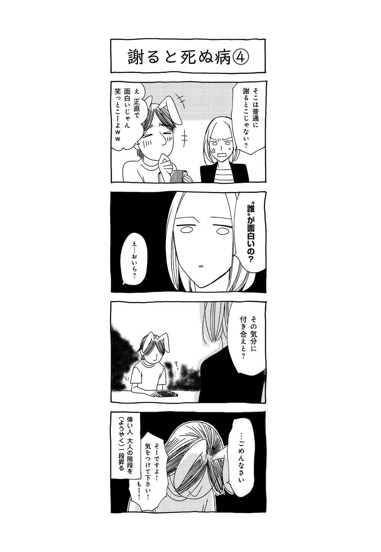 だんな様はひろゆき_063.jpg