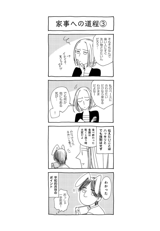だんな様はひろゆき_066.jpg