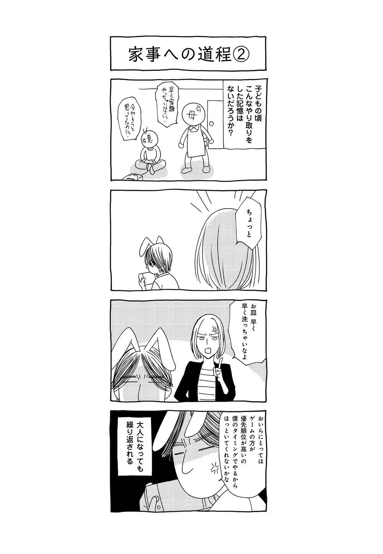 だんな様はひろゆき_065.jpg