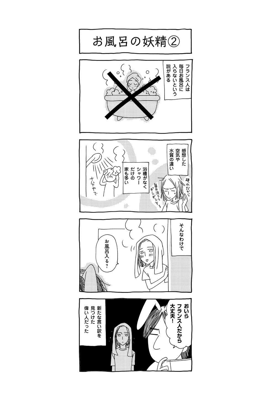 だんな様はひろゆき_069.jpg