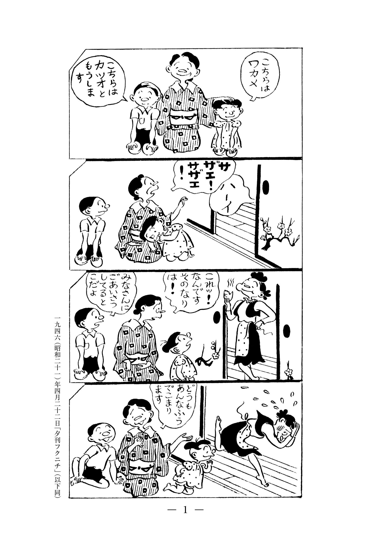 vol.1_honbun_P1.jpg