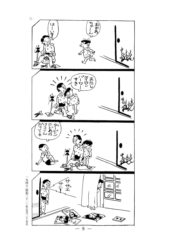 vol.1_honbun_P9.jpg