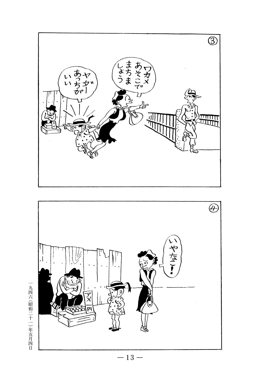 vol.1_honbun_P13.jpg