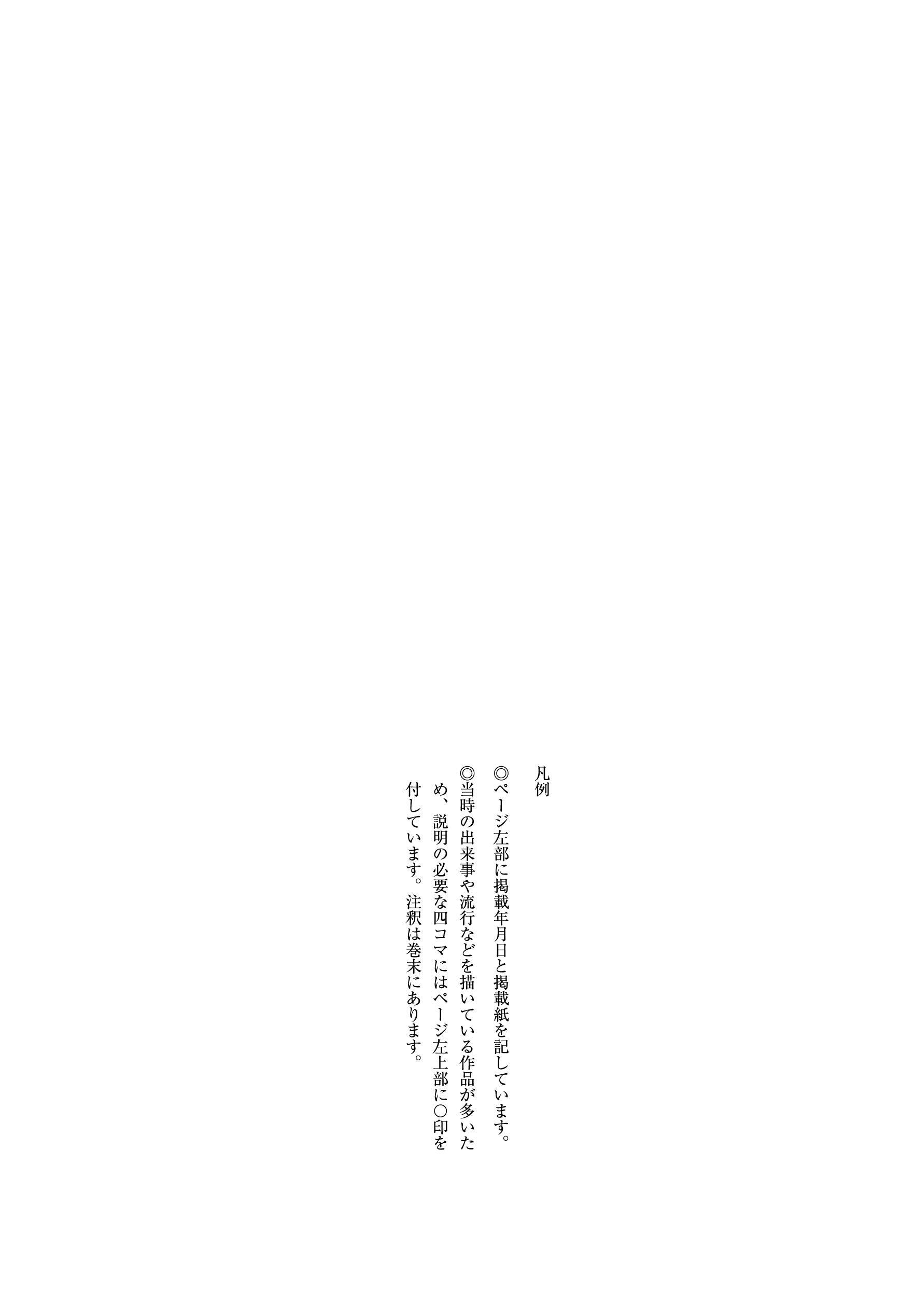 vol.1_tobira_ura.jpg