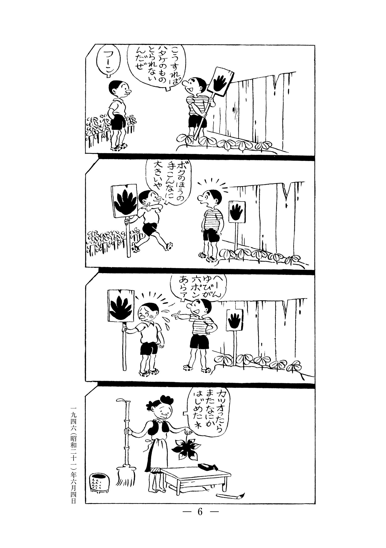vol.1_honbun_P6.jpg