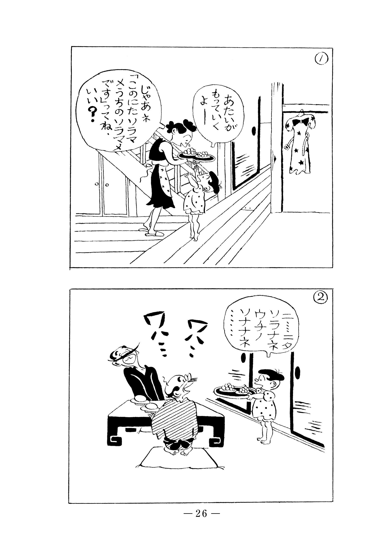 vol.1_honbun_P26.jpg