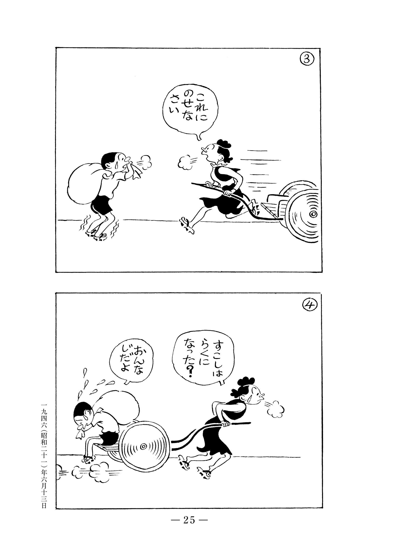 vol.1_honbun_P25.jpg