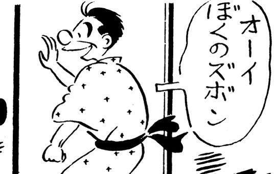 サザエさん8巻 ③