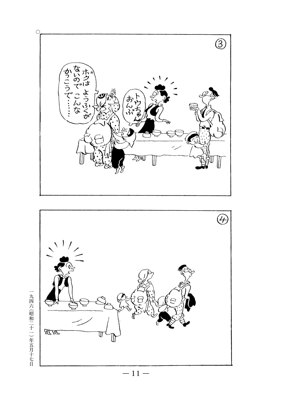 vol.1_honbun_P11.jpg