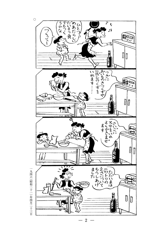 vol.1_honbun_P2.jpg