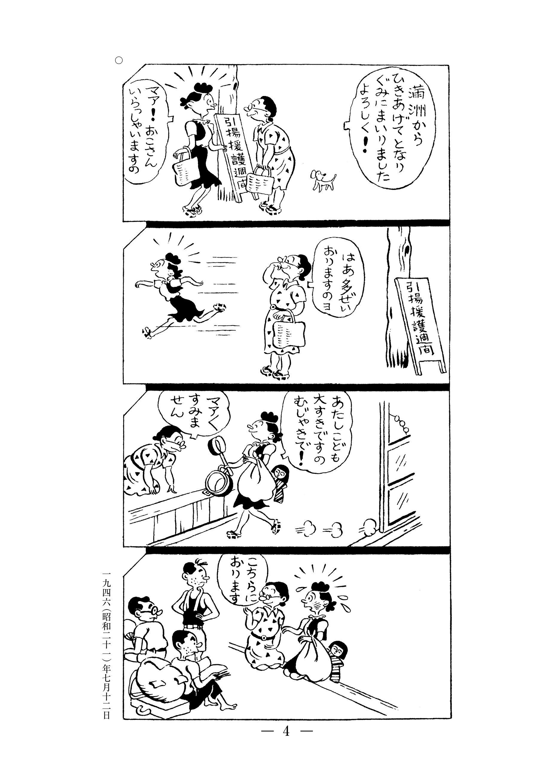 vol.1_honbun_P4.jpg