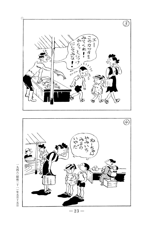 vol.1_honbun_P23.jpg