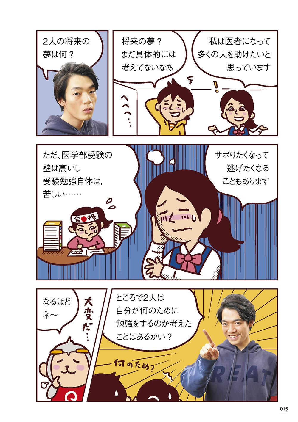 に 漫画 勉強 なる
