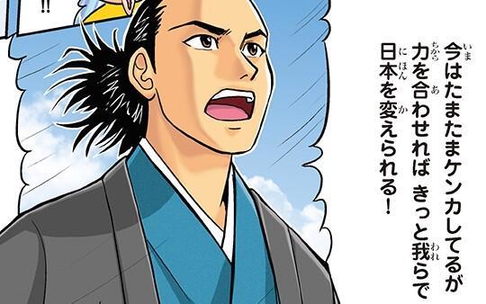 7章「蒸気船でGO!」/幕末へタイムワープ
