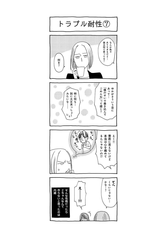 だんな様はひろゆき_96.jpg