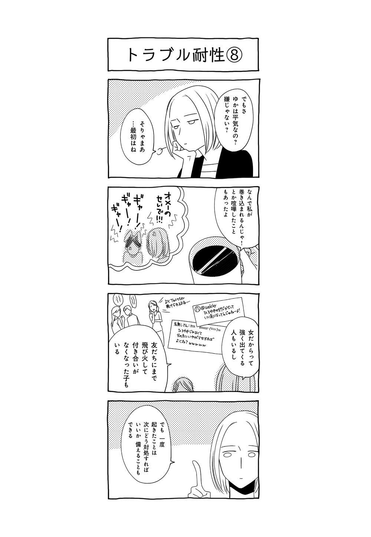 だんな様はひろゆき_097.jpg