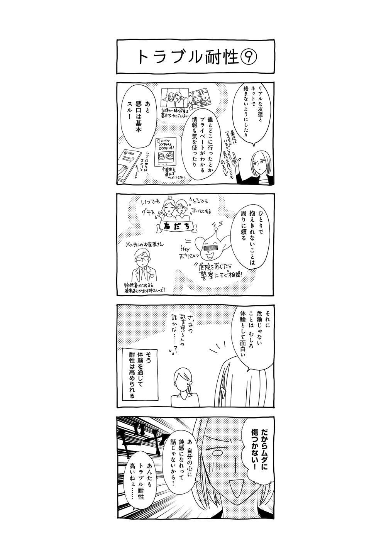 だんな様はひろゆき_098.jpg