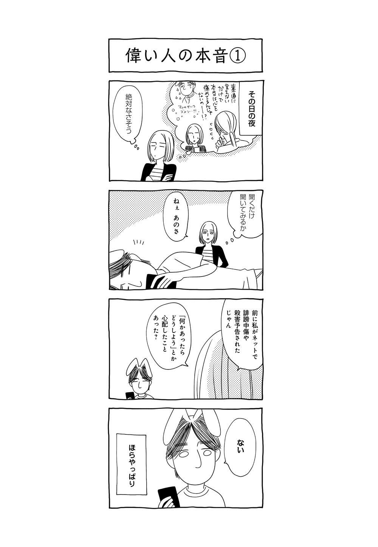 だんな様はひろゆき_099.jpg