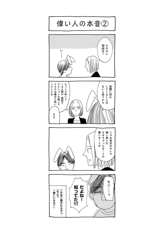 だんな様はひろゆき_100.jpg