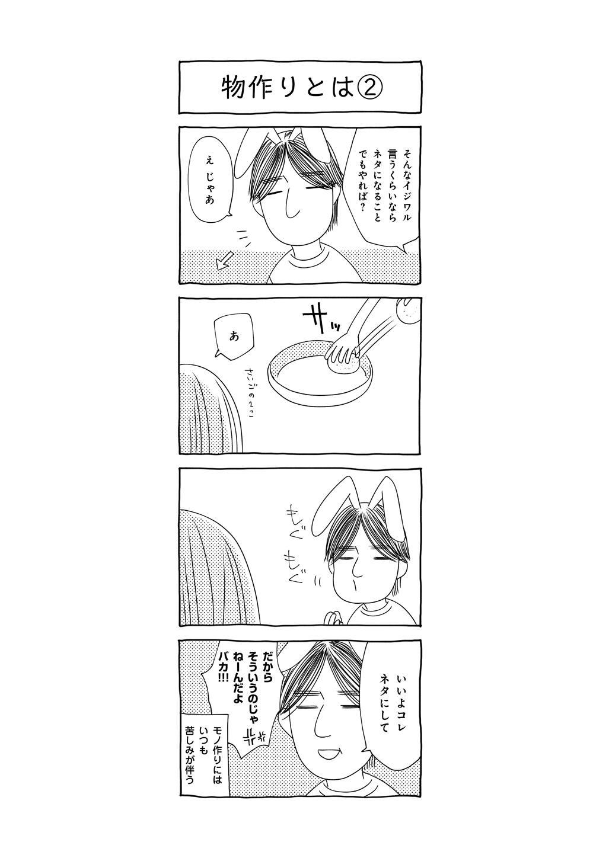 だんな様はひろゆき_102.jpg