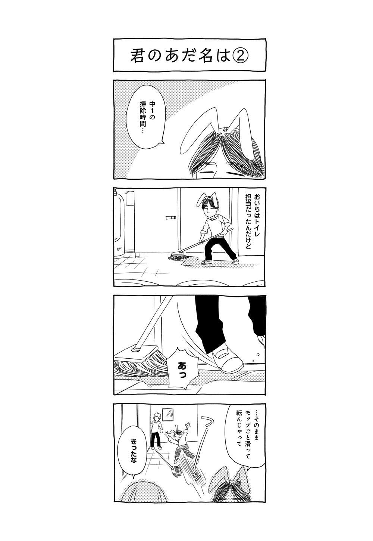 だんな様はひろゆき_104.jpg