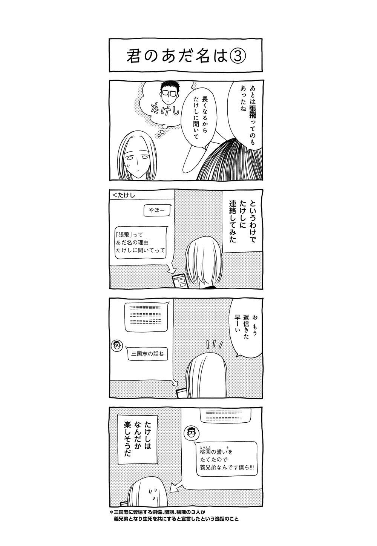 だんな様はひろゆき_105.jpg