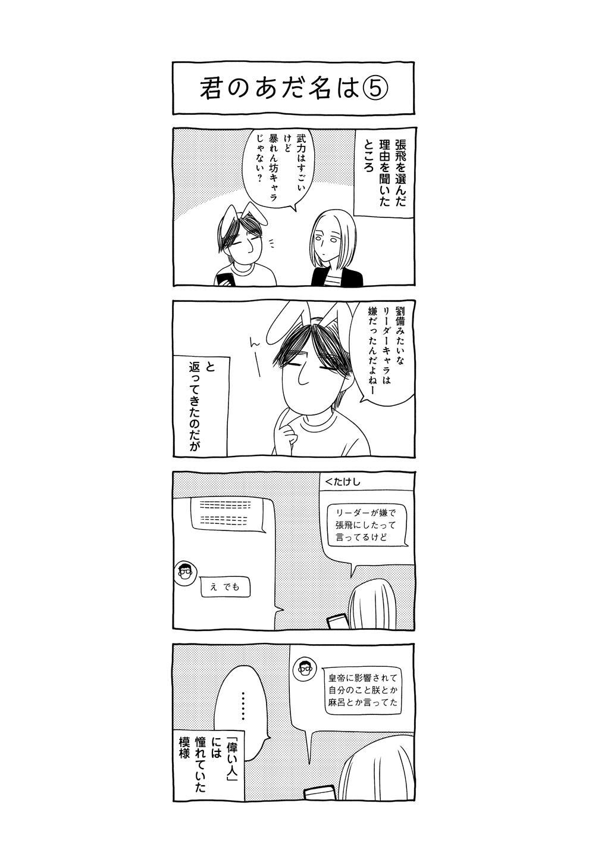 だんな様はひろゆき_107.jpg