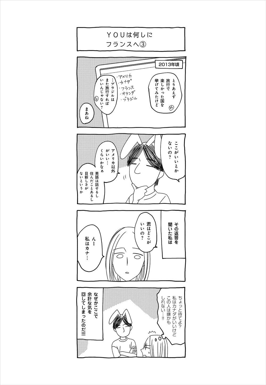 だんな様はひろゆき_115.jpg