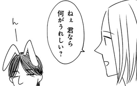 第119話「お見舞い①」/だんな様はひろゆき