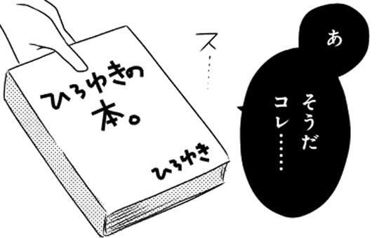 第120話「お見舞い②」/だんな様はひろゆき
