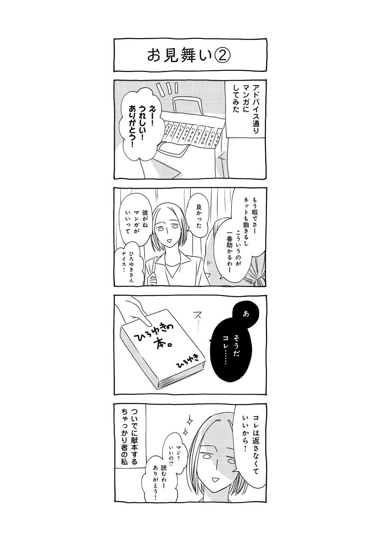 だんな様はひろゆき_120.jpg