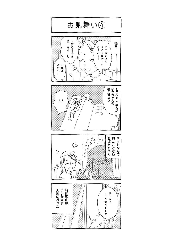だんな様はひろゆき_122.jpg