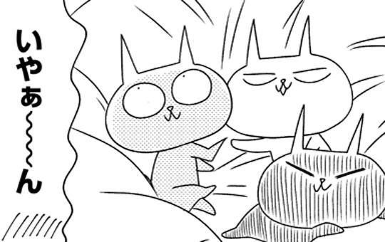 第125話「子猫物語①」/だんな様はひろゆき
