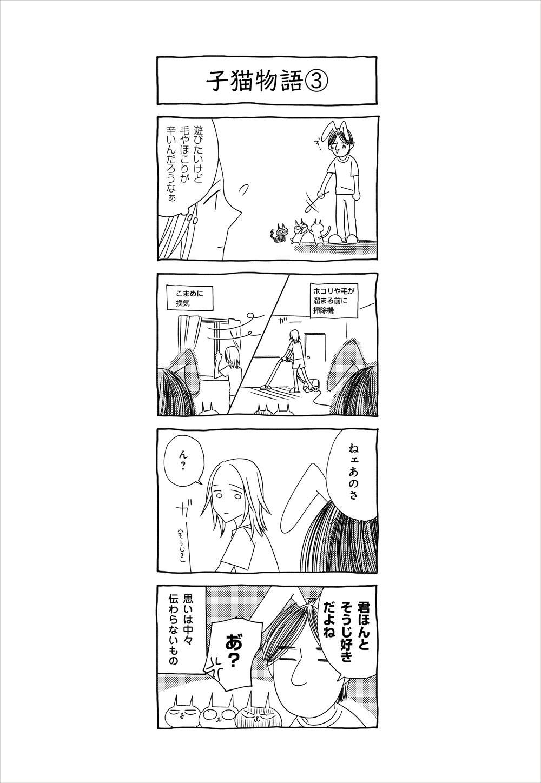 だんな様はひろゆき_127.jpg