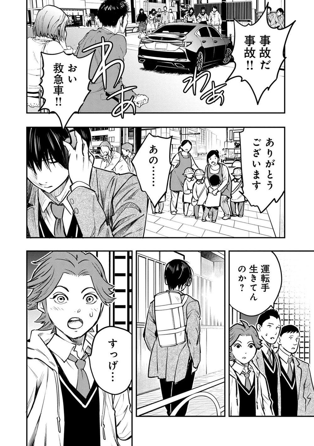inugami_re_001_020.jpg