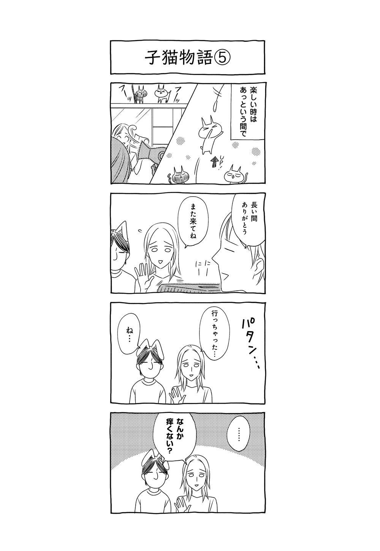 だんな様はひろゆき_129.jpg