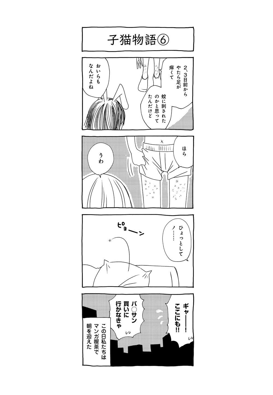 だんな様はひろゆき_130.jpg
