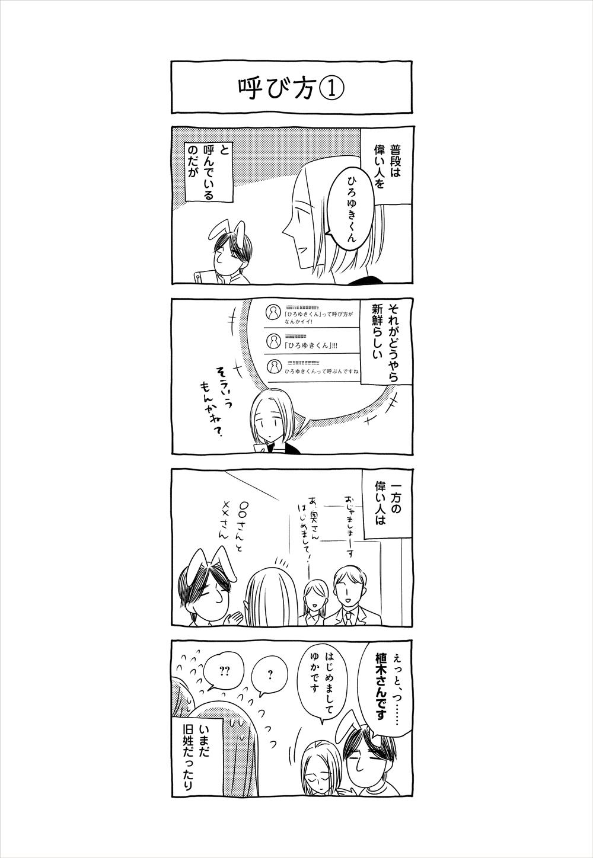 だんな様はひろゆき_133.jpg