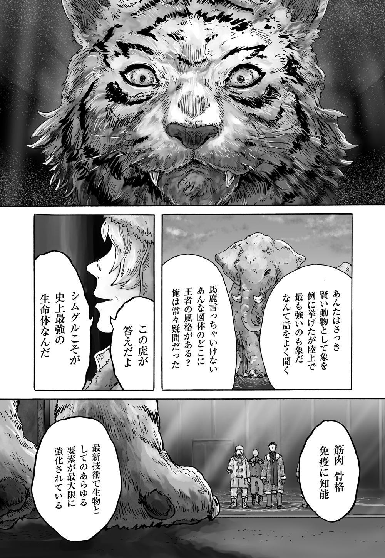 シムグル_00_10.jpg