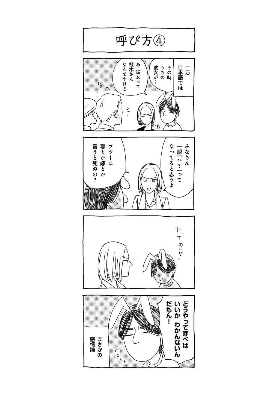 だんな様はひろゆき_136.jpg