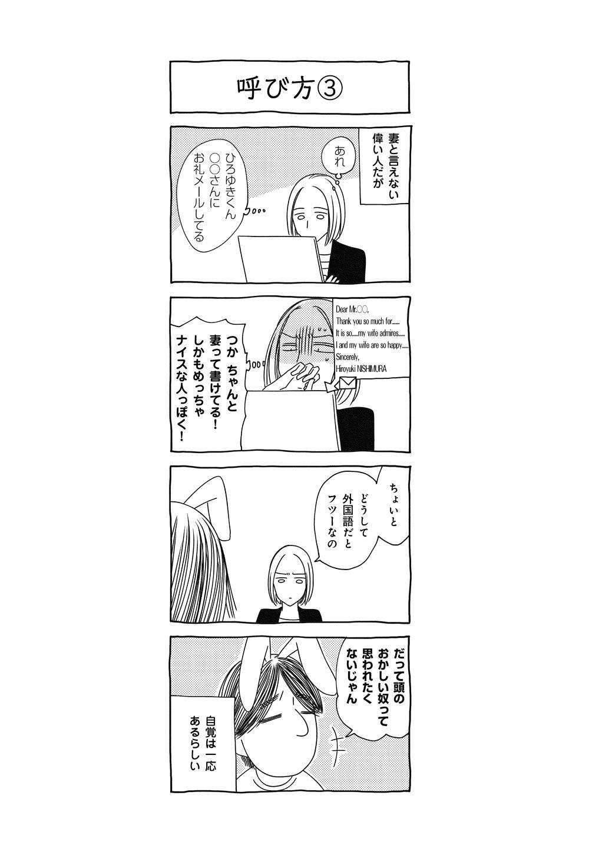 だんな様はひろゆき_135.jpg