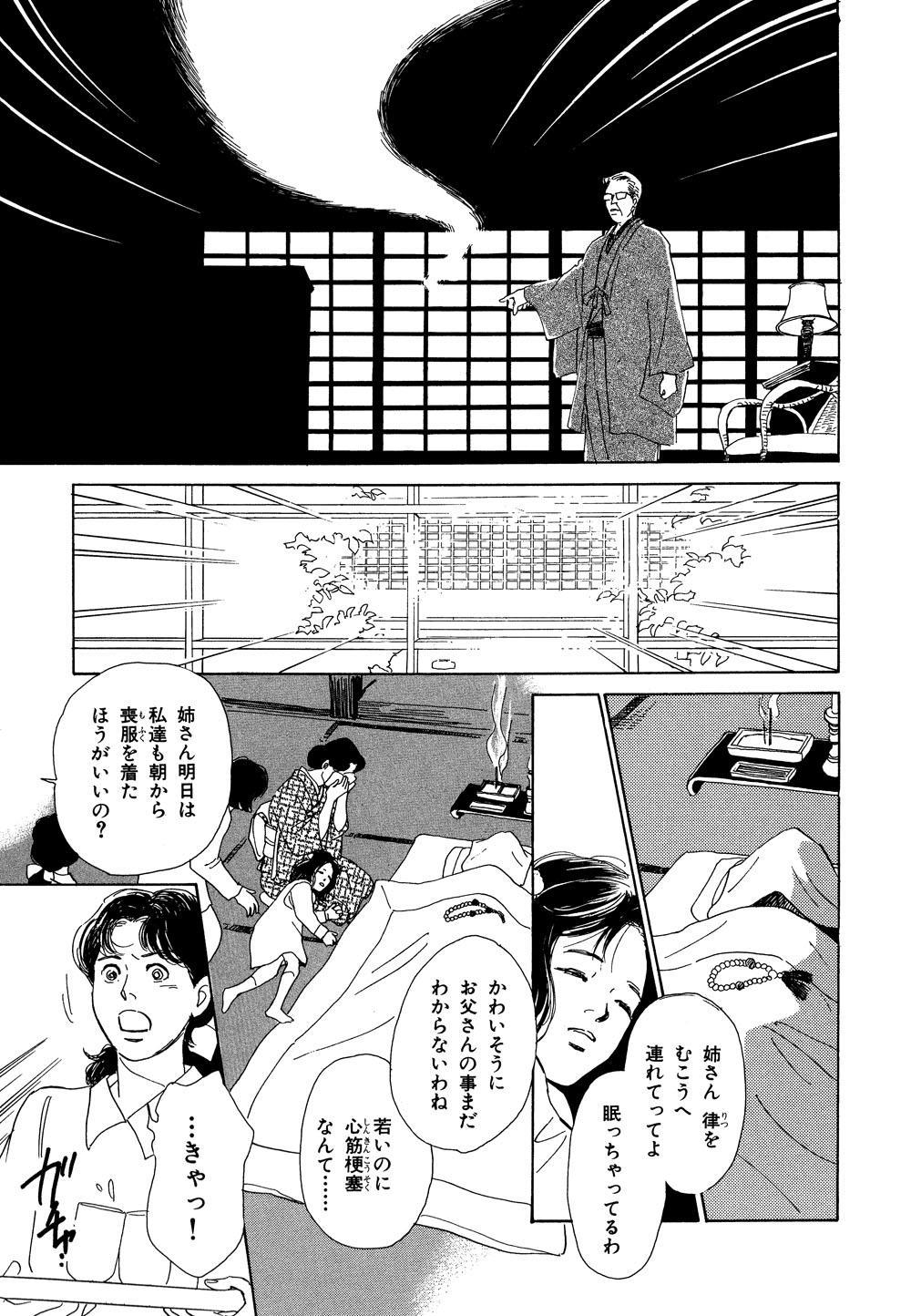百鬼夜行抄_01_0025.jpg