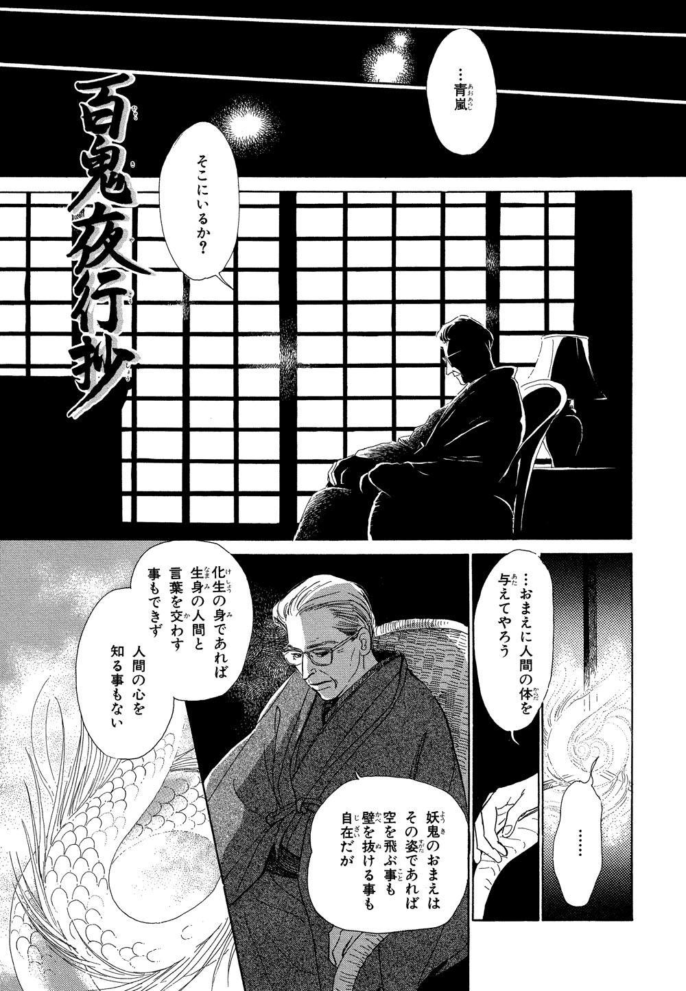 百鬼夜行抄_01_0023.jpg