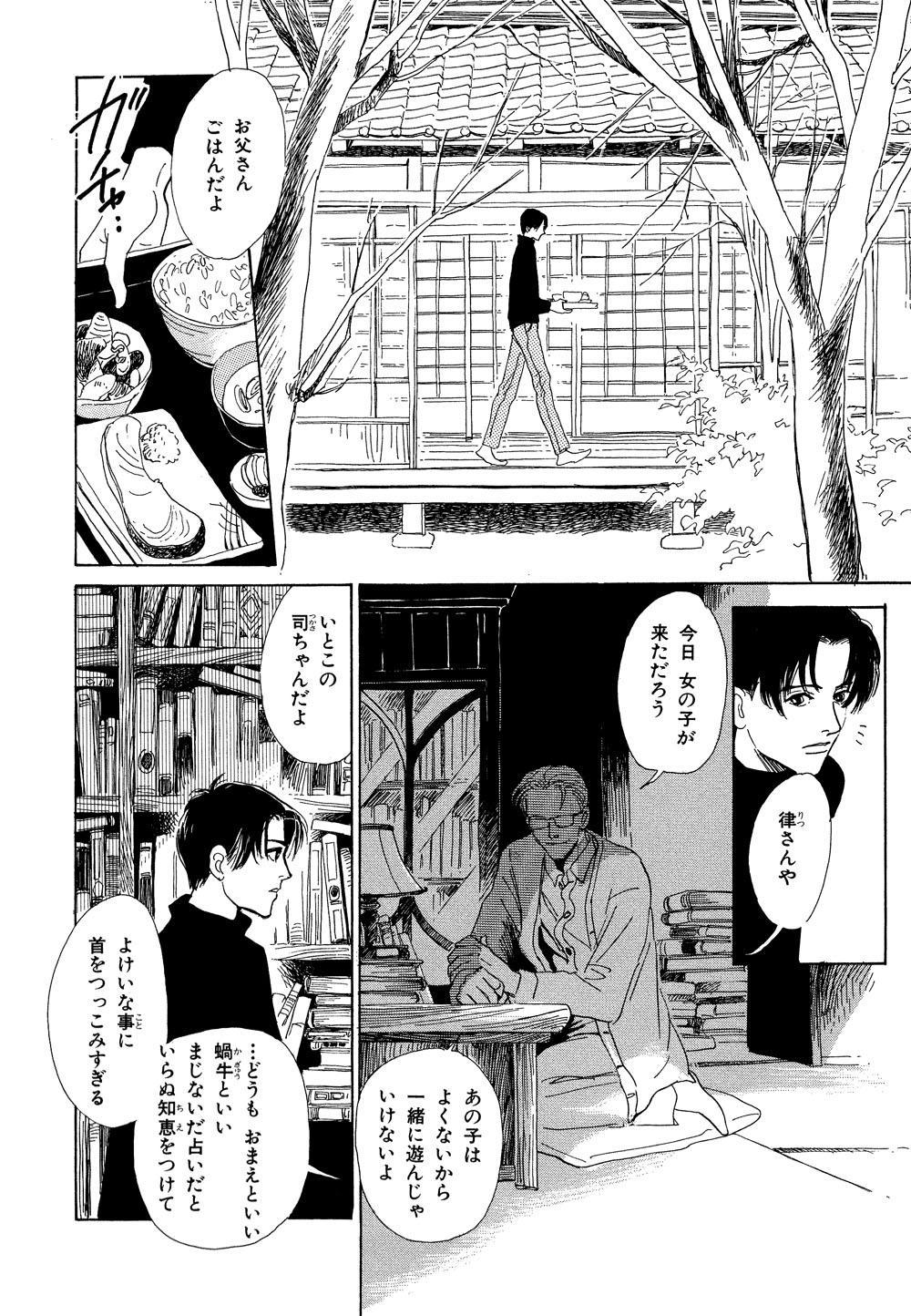百鬼夜行抄_01_0044.jpg