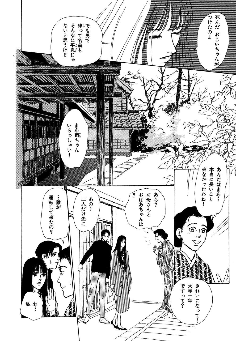 百鬼夜行抄_01_0032.jpg