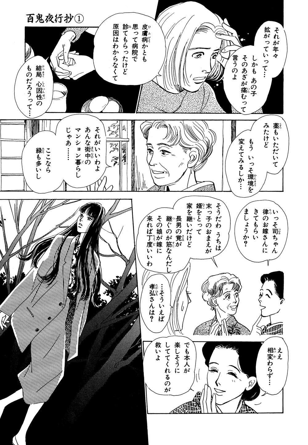 百鬼夜行抄_01_0039.jpg