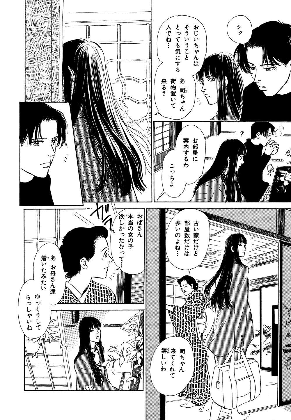 百鬼夜行抄_01_0034.jpg