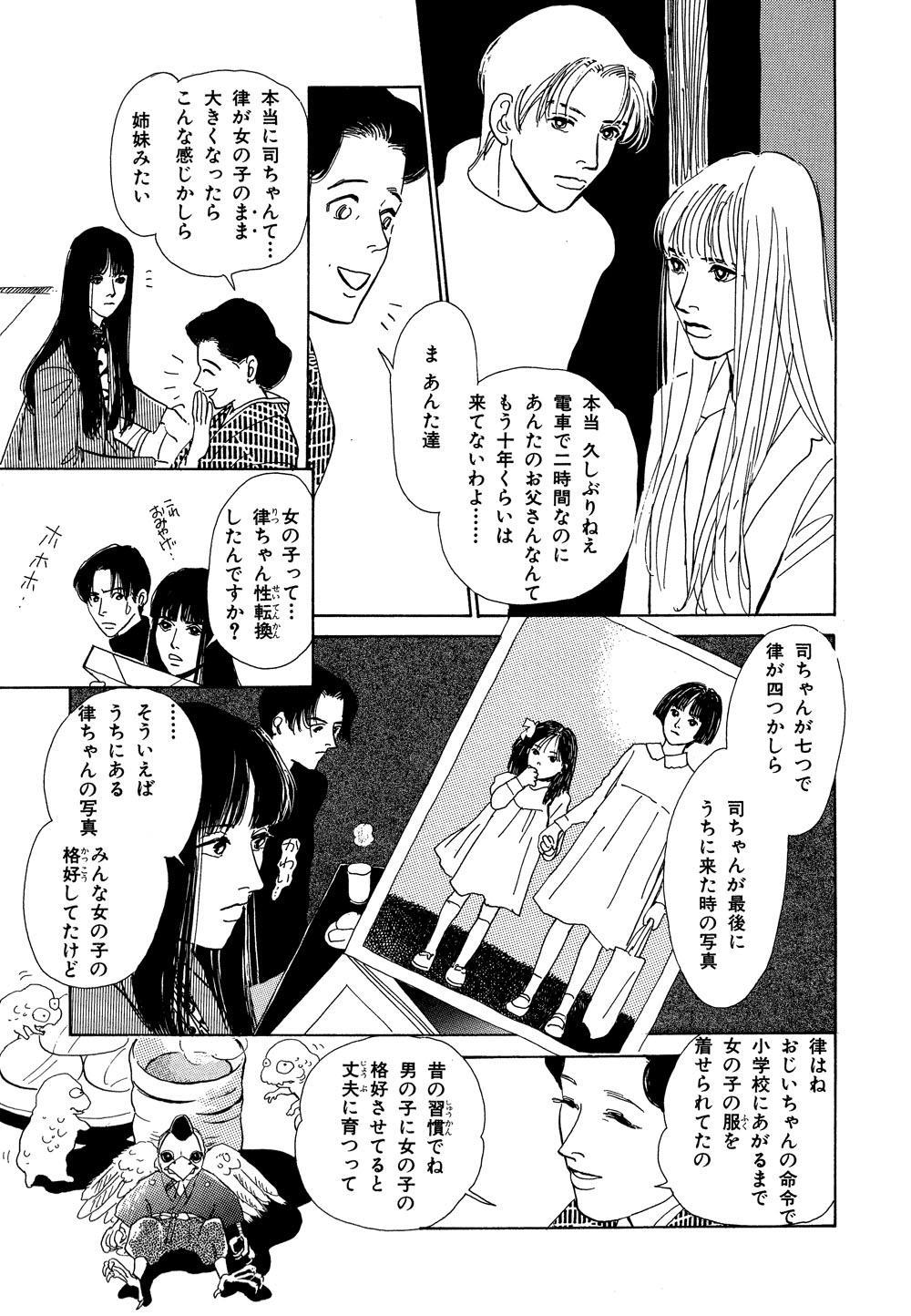 百鬼夜行抄_01_0033.jpg