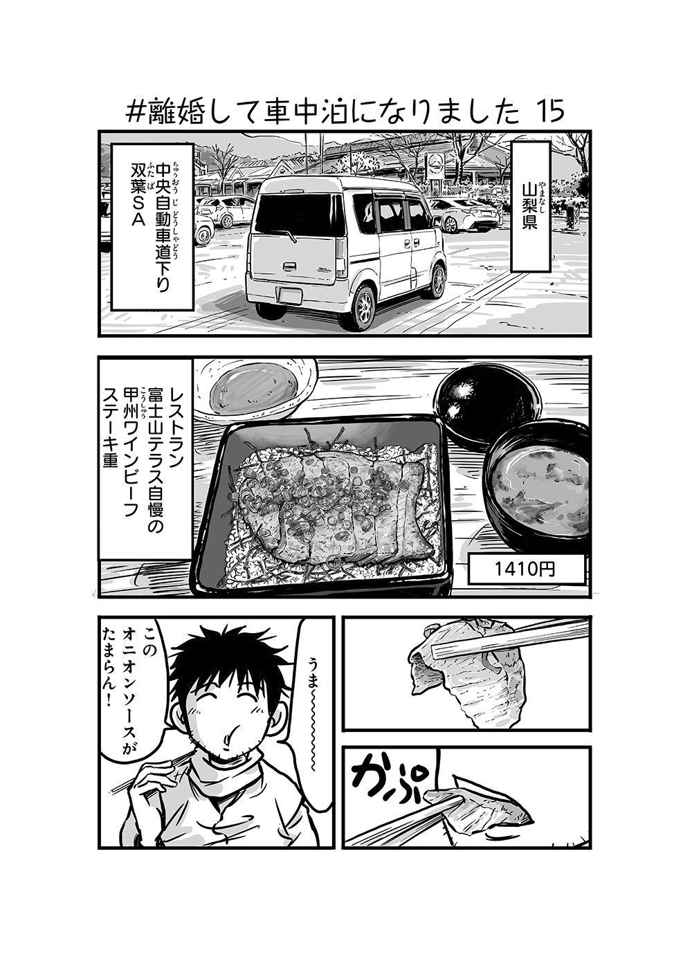 車中泊_15話 1.JPG